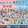 全部はやばい【Pokémon fit第4弾キャンペーン】