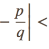 ディリクレの近似定理