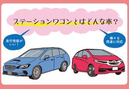 ステーションワゴンとは?その魅力を解説!人気でおすすめ車種5選