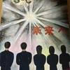 中3息子、東海相模合唱コンクールポスターを見せてもらった☄️