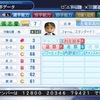 張志豪(CPBL2018年本塁打王)(パワプロ2018再現選手)