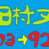 横浜DeNAベイスターズ 7/26 中日ドラゴンズ17回戦