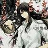 【書評】「櫻子さんの足下には死体が埋まっている」「幸福の探求」の感想