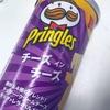 Pringles(プリングルズ)の「チーズ イン チーズ」を食べました