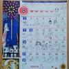 #261 8月のカレンダーと9月は記念日と夫の誕生日!【日記】
