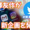 前澤友作氏が新企画を発表<前澤ファンド>