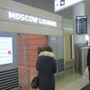 モスクワ シェレメーチェボ空港 アエロフロート航空ラウンジ レポート