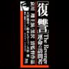 「復讐 運命の訪問者 (1997)」黒沢清/監督の作品の中でもトップクラスにエンターテイメント性の高い映画だった
