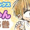 ジャンプ+「悪魔のメムメムちゃん」 コミックス第5巻発売!
