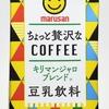 甘くないカフェオレ風の豆乳飲料「マルサンアイ 豆乳飲料ちょっと贅沢なコーヒーキリマンジャロブレンド」を低評価する理由とは?