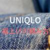 UNIQLOでパンツの裾上げの頼み方から受け取りまでの流れを紹介します。