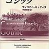 『カーペンターズ・ゴシック』ウィリアム・ギャディス