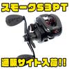 【 Quantum】シリーズ第三世代モデル「スモークS3PT」通販サイト入荷!