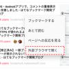 (追記あり)はてなブックマークAndroidアプリで、一部サイトが正常に読み込めない問題について