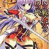 瀬尾つかさ『銀閃の戦乙女と封門の姫 1-6』