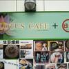 東京都福生市 福生駅前LOTUSCafe日活でお昼ごはん