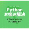 「Pythonで、 `a, b = 100, 200` などの、カンマ区切りの複数の値や変数は何ですか?」タプルのアンパックについて解説します