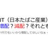 【JT】日本たばこ産業は減配するのか?【予想】