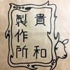 ヨドバシカメラ梅田の「LINKS UMEDA」。手作りアクセサリーパーツの「貴和製作所」が楽しくて!