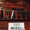【レポ】AFTER BALLET@渋谷CLUB QUATTROに行ってきました!