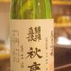 新しい日本酒入荷しました。神戸三宮の鍋水炊きの店