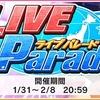 LIVE PARADEが開催中! 義勇忍俠花吹雪