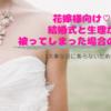 花嫁様向け♡結婚式と生理が被ってしまった場合の対処法