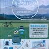 伊良原ダムとサイクリング