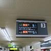 ANAダイヤ修行第4弾 1レグ目搭乗まで【関西空港アクセス・マクドロコモコバーガー・カードラウンジ金剛訪問 他】