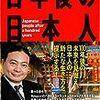 【読書】「百年後の日本人」を読んだ