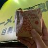 ラーメン二郎 目黒店 『大ラーメンダブル豚入り』