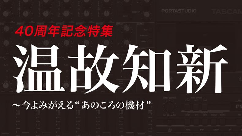 【本誌・連動音源】4人の名手がサンレコ40周年を記念して楽曲を制作!