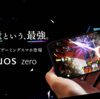 シソンヌ、インパルス板倉がソフトバンク「AQUOS zero」のプロモーションムービーに登場