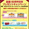 【20/10/31】マルシンフーズ創業60周年記念プレゼントキャンペーン【バーコ/はがき】