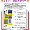 熊本、荒尾市立図書館さんでボードゲーム企画を行います