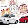 3代目誕生10周年!フィアット 500 Super Pop 10th Anniversary 価格185万2200円