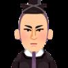 大河ドラマ「青天を衝け」第二十五回を観終わって #吉沢亮 #草彅剛 #大河ドラマ #青天を衝け