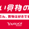 「いい買物の日」セール開始!1年で1番Yahoo!ショッピングが盛り上がる1日です。