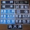 奈良の古書店・智林堂 古本・鉄道用品など買取