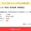 【モッピー独占】松井証券の投資信託6000円が100円でもらえる!爆上げキャンペーン中!投信積立1ショット以上でOK!