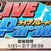 Live Parade開催!今回もMVが凄い