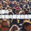 新型コロナウィルス感染拡大が深刻化している東京都の年末年始の都道府県間移動