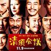 三谷幸喜 17年ぶりの書き下ろし小説 ◆ 「清須会議」