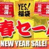 セール品や福袋など盛り沢山「ナチュラム2021年新春セール」開催!
