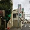 サウナ玉泉(東京都豊島区)