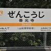 """【茶番劇】善光寺から""""JR善光寺駅""""へ行ってみた。"""