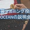 仮想通貨マイニング投資案件 BLUE OCEANの説明会が開催される!