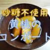 【砂糖不使用】濃厚美味!黄桃のコンポート