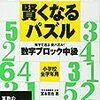 賢くなるパズル「数字ブロック中級」終了【小1息子】算数図鑑をご褒美に!