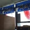 豚生姜焼(おまけ21) 居酒屋「善」で「しょうが焼き」 600円